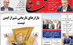 تیتر روزنامه های استانی یکشنبه هجدهم آذر ماه 1397 ز,روزنامه,روزنامه های امروز,روزنامه های استانی
