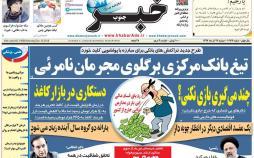 عناوین روزنامه های استانی دوشنبه نوزدهم آذر ماه 1397,روزنامه,روزنامه های امروز,روزنامه های استانی