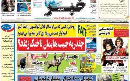 عناوین روزنامه های استانی سه شنبه بیستم آذر ماه 1397,روزنامه,روزنامه های امروز,روزنامه های استانی