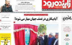 عناوین روزنامه های استانی شنبه بیست وچهارم آذر ماه 1397,روزنامه,روزنامه های امروز,روزنامه های استانی