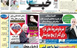 تیتر روزنامه های استانی یکشنبه بیست و پنجم آذر ماه 1397,روزنامه,روزنامه های امروز,روزنامه های استانی