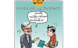 کاریکاتور صادقی و اعتراضات دانشجویی