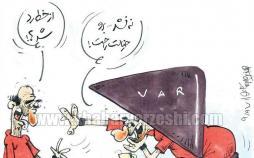 کاریکاتور بومی سازی سیستم VAR,کاریکاتور,عکس کاریکاتور,کاریکاتور ورزشی