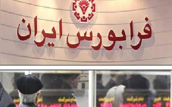 فرابورس ایران,اخبار اقتصادی,خبرهای اقتصادی,بورس و سهام