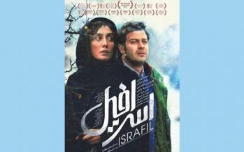 فیلم اسرافیل,اخبار فیلم و سینما,خبرهای فیلم و سینما,سینمای ایران