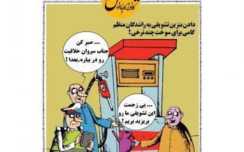 کاریکاتور دادن بنزین تشویقی به رانندگان منظم,کاریکاتور,عکس کاریکاتور,کاریکاتور اجتماعی