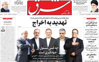 عناوین روزنامه های سیاسی پنجشنبه بیست و دوم آذرماه 1397,روزنامه,روزنامه های امروز,اخبار روزنامه ها