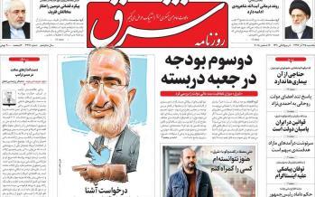 تیتر روزنامه های سیاسی یکشنبه بیست وپنجم آذرماه 1397,روزنامه,روزنامه های امروز,اخبار روزنامه ها