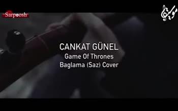 بازنوازی زیبای موسیقی متن سریال بازی تاج و تخت اثری از رامین جوادی
