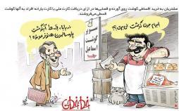 کارتون فروش گوشت قسطی,کاریکاتور,عکس کاریکاتور,کاریکاتور اجتماعی
