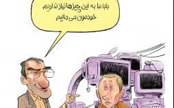 کاریکاتور همکاری پزشکی ایران و روسیه