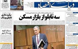 عناوین روزنامه های اقتصادی یکشنبه دوم دی 1397,روزنامه,روزنامه های امروز,روزنامه های اقتصادی
