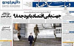 عناوین روزنامه های اقتصادی سه شنبه چهارم دی 1397,روزنامه,روزنامه های امروز,روزنامه های اقتصادی