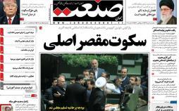 عناوین روزنامه های اقتصادی چهارشنبه پنجم دی 1397,روزنامه,روزنامه های امروز,روزنامه های اقتصادی