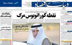 عناوین روزنامه های اقتصادی شنبه هشتم دی 1397,روزنامه,روزنامه های امروز,روزنامه های اقتصادی