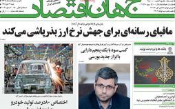 عناوین روزنامه های اقتصادی شنبه بیست و دوم دی 1397,روزنامه,روزنامه های امروز,روزنامه های اقتصادی