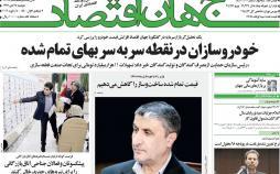 عناوین روزنامه های اقتصادی دوشنبه بیست و چهارم دی 1397,روزنامه,روزنامه های امروز,روزنامه های اقتصادی