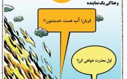 کاریکاتور تکرار آتش سوزی مدارس و هتاکی یک نماینده