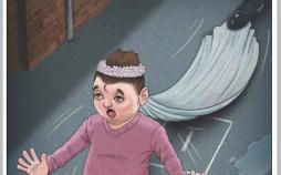 کاریکاتور کودک همسری,کاریکاتور,عکس کاریکاتور,کاریکاتور اجتماعی