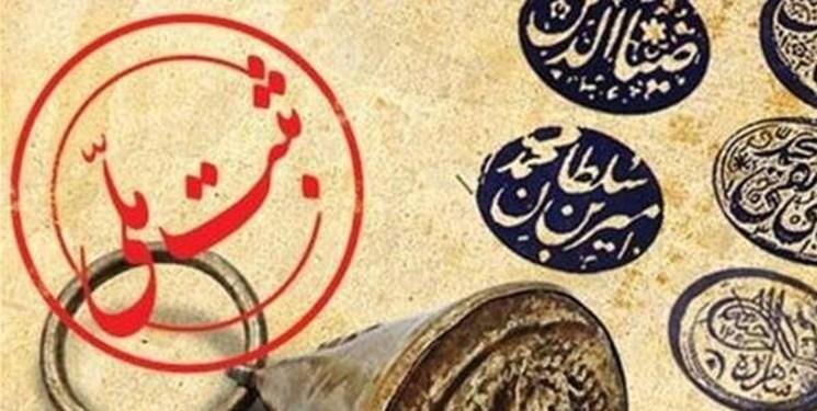 ۵ اثر فرهنگی تاریخی تهران در فهرست آثار ملی