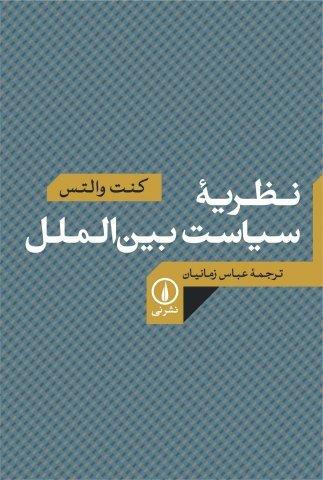 کتاب نظریهٔ سیاست بینالملل,اخبار فرهنگی,خبرهای فرهنگی,کتاب و ادبیات