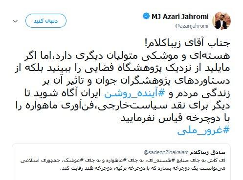 محمدجواد آذری جهرمی,اخبار سیاسی,خبرهای سیاسی,اخبار سیاسی ایران