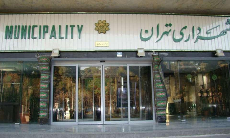 هشت هزار نفر از شهرداری تهران اخراج میشوند