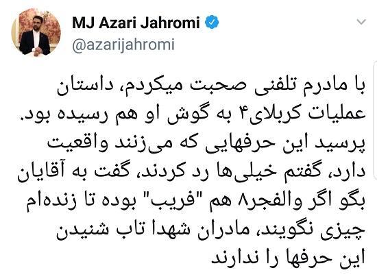 محمد جواد آذری جهرمی,اخبار سیاسی,خبرهای سیاسی,اخبار سیاسی ایران