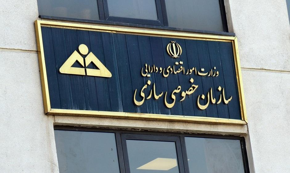 چوب حراج بر سر بیت المال!/ داستان پر غصه خصوصیسازی در ایران
