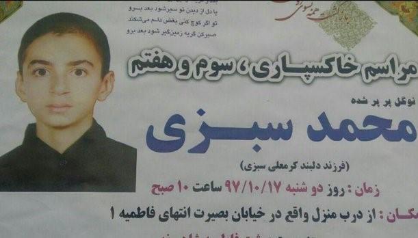مرگ ناباورانه دانشآموز کوهدشتی,نهاد های آموزشی,اخبار آموزش و پرورش,خبرهای آموزش و پرورش