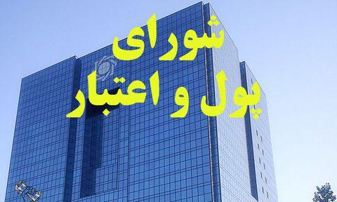 شورای پول و اعتبار,اخبار اقتصادی,خبرهای اقتصادی,بانک و بیمه