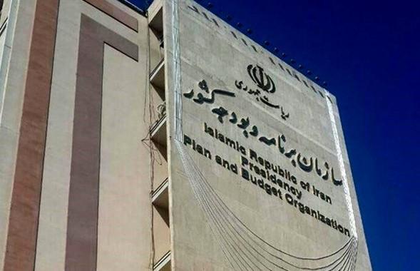 سازمان برنامه و بودجه,اخبار سیاسی,خبرهای سیاسی,اخبار سیاسی ایران