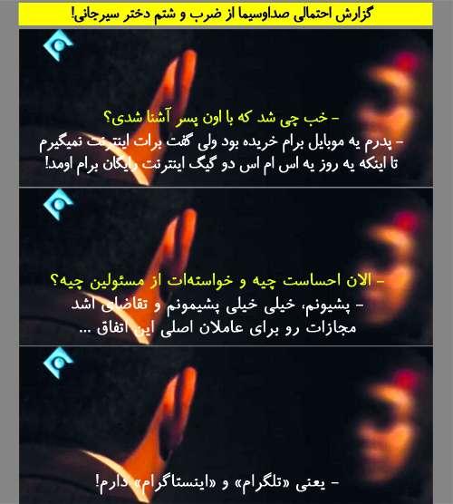 گزارش صداوسیما از ماجرای ضرب و شتم دختر سیرجانی,طنز,مطالب طنز,طنز جدید