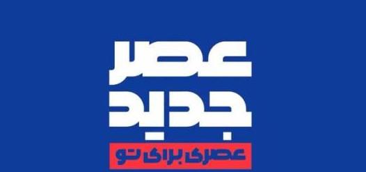 برنامه عصر جدید,اخبار صدا وسیما,خبرهای صدا وسیما,رادیو و تلویزیون