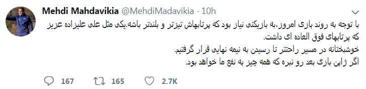 مهدی مهدویکیا,اخبار فوتبال,خبرهای فوتبال,فوتبال ملی