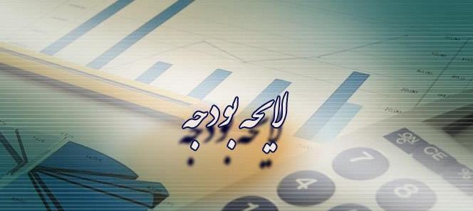 لایحه بودجه 98,اخبار مذهبی,خبرهای مذهبی,حوزه علمیه