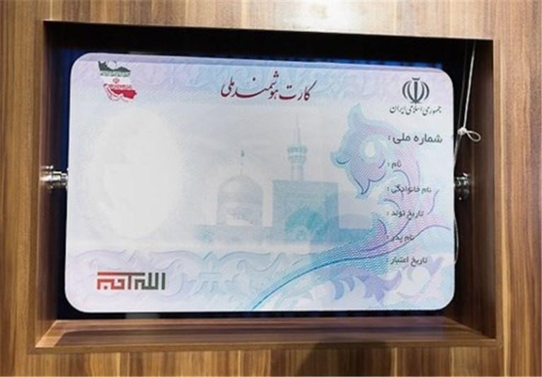 معاون ثبت احوال کشور: ۴۴ میلیون ایرانی کارت ملی هوشمند دریافت کرده اند