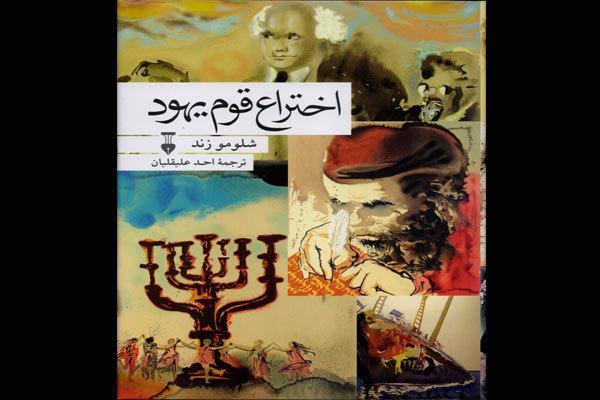 کتاب اختراع قوم یهود,اخبار فرهنگی,خبرهای فرهنگی,کتاب و ادبیات