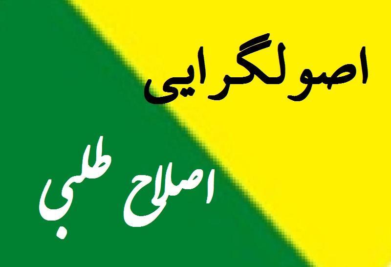اصول گرایی و اصلاح طلبی در ایران,اخبار سیاسی,خبرهای سیاسی,اخبار سیاسی ایران