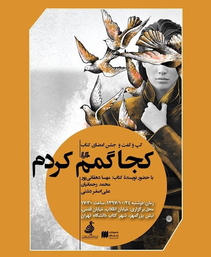 محمد رحمانیان,اخبار فرهنگی,خبرهای فرهنگی,کتاب و ادبیات