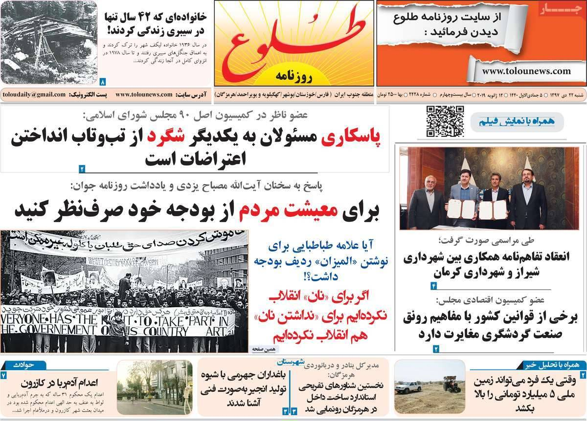 عناوین روزنامه های استانی شنبه بیست و دوم دی 1397,روزنامه,روزنامه های امروز,روزنامه های استانی