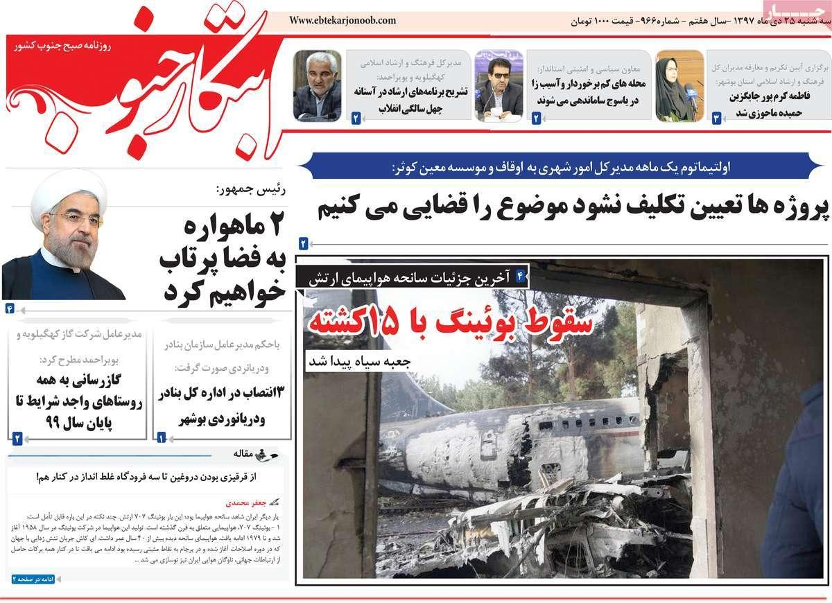 عناوین روزنامه های استانی سه شنبه بیست و پنجم دی 1397,روزنامه,روزنامه های امروز,روزنامه های استانی