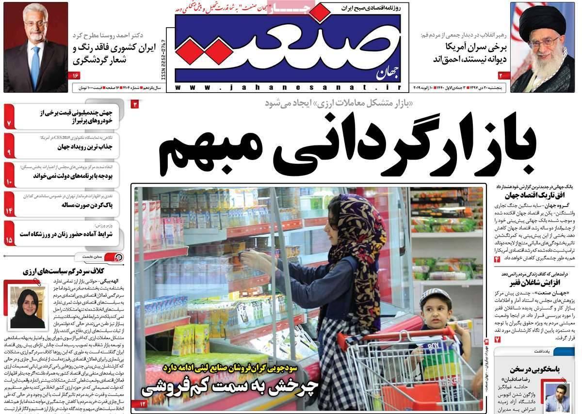 عناوین روزنامه های اقتصادی پنچ شنبه بیست دی ماه ۱۳۹۷,روزنامه,روزنامه های امروز,روزنامه های اقتصادی