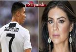 کریستیانو رونالدو و کاترین مایورگا,اخبار فوتبال,خبرهای فوتبال,حواشی فوتبال