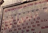 جدول تناوبی عناصر شیمیایی,اخبار علمی,خبرهای علمی,پژوهش