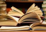 دروس ادبیات,اخبار فرهنگی,خبرهای فرهنگی,کتاب و ادبیات