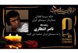 ناصر انتظاری,اخبار هنرمندان,خبرهای هنرمندان,اخبار بازیگران