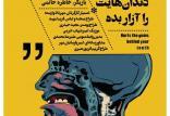 لثههای پشت دندانهایت را آزار بده,اخبار تئاتر,خبرهای تئاتر,تئاتر
