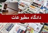 دادگاه مطبوعات,اخبار فوتبال,خبرهای فوتبال,حواشی فوتبال