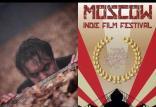 جشنواره فیلم مستقل مسکو,اخبار هنرمندان,خبرهای هنرمندان,جشنواره